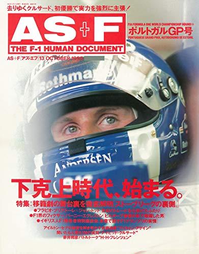 AS+F(アズエフ)1995 Rd13 ポルトガルGP号 [雑誌]