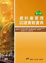 MTA Exam 98-364 Database Management Certification combat book (second edition) (Traditional Chinese Edition)