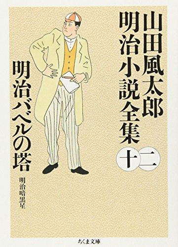 明治バベルの塔―山田風太郎明治小説全集〈12〉 (ちくま文庫)