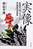 実像 広島の「ばっちゃん」中本忠子の真実 - 秋山 千佳