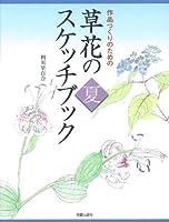 草花のスケッチブック・夏―作品づくりのための