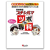 ツボ専科 プチシルマDX5.5