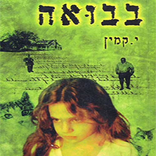 Reflection [Hebrew Edition] audiobook cover art