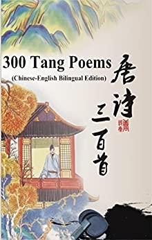 Selected 300 Poems of Chinese Tang Dynasty (AD618-907): Interpretatin of Life Philosophy of Ancient Chinese by [Bai Li, HAIJUN WEI]