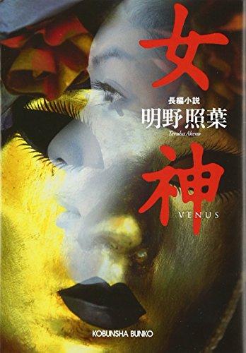 女神 (光文社文庫)