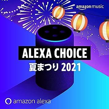 Alexa Choice 夏まつり 2021