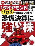週刊ダイヤモンド 2020年6/6号 [雑誌]