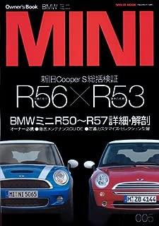 BMWミニ (SAN-EI MOOK Owner's Book Series 5) (SAN-EI MOOK Owner's Book Series 5)