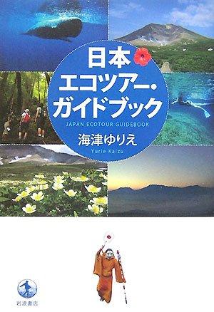 日本エコツアー・ガイドブック