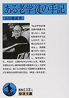 ある老学徒の手記 (岩波文庫 青112-1)