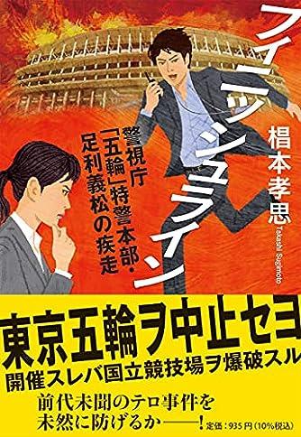 フィニッシュライン (潮文庫 す 2)