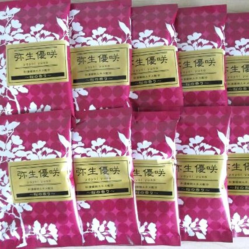 以上行商自我綺羅の刻 桜の香り 10包セット