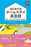 はじめてのホームステイ英会話 (アスク出版)