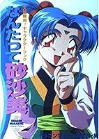 なんたって砂沙美―天地無用!キャラクターブック (DRAGON MAGAZINE COLLECTION)