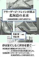 フリーゲージ・トレインが運ぶ北海道の未来~北海道の新幹線を200%活用する~