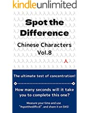 Spot the Difference Chinese Characters Vol.8 (English Edition)