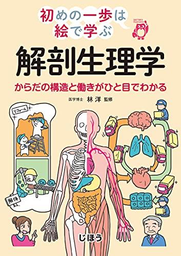 初めの一歩は絵で学ぶ 解剖生理学
