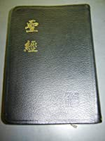 The Holy Bible in Chinese Vertical Script Black Leather Bound with Golden Edges / Chinese Union Version with New Punctuation (Shen Edition) CUNP57AX Series / Printed in the Netherlands / 中国語 / 中国 / マンダリン