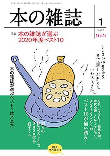 本の雑誌451号2021年1月号