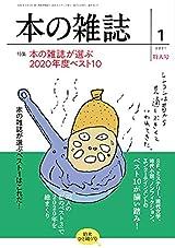 1月 狛犬ひと踊り号 No.451