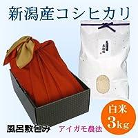 [お父さん(父親)への贈り物・プレゼント]新潟米 新潟県産コシヒカリ 3キロ 風呂敷包み(アイガモ農法)風呂敷包み