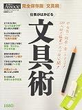 仕事がはかどる 文具術 (日経BPムック スキルアップシリーズ)