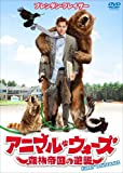 アニマル・ウォーズ 森林帝国の逆襲 [DVD]