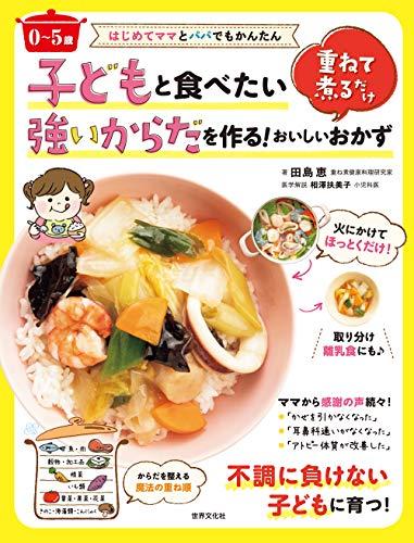 世界文化社『0~5歳子どもと食べたい強いからだを作る! 重ねて煮るだけおいしいおかず』