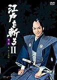 江戸を斬るII DVD-BOX[DVD]