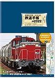 鉄道手帳[2022年版]