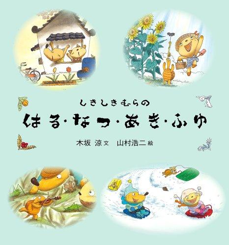 しきしきむらのはる・なつ・あき・ふゆ(4冊セット)