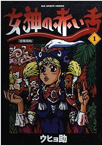 女神の赤い舌 (1) (ビッグコミックス)
