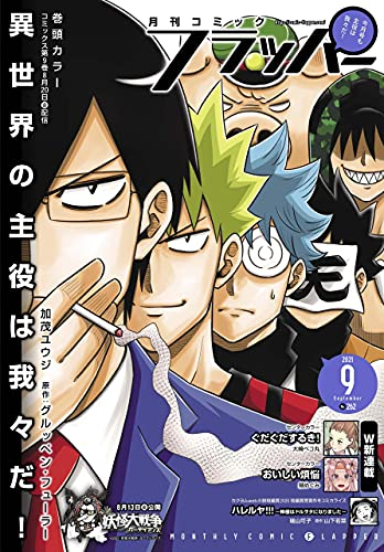 【電子版】月刊コミックフラッパー 2021年9月号 [雑誌]