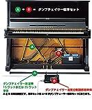 ダンプチェイサー (標準セット) ピアノ 湿度管理 D-J48-HS 25ワット