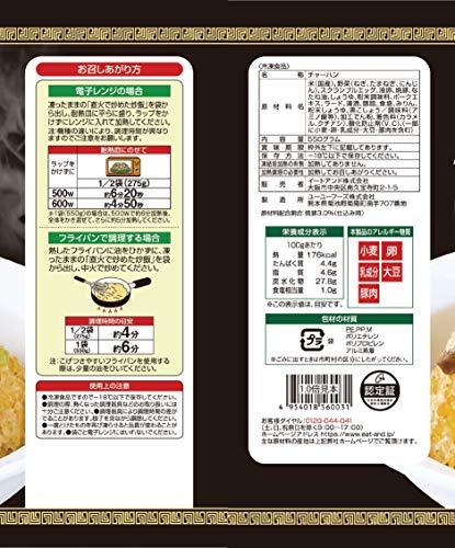 [冷凍]大阪王将直火で炒めた炒飯550g×8袋