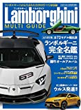 LAMBORGHINI MULTI GUIDE (マガジンボックスPLUS)