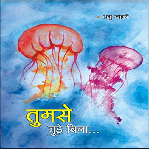 Tumse Jude Bina audiobook cover art