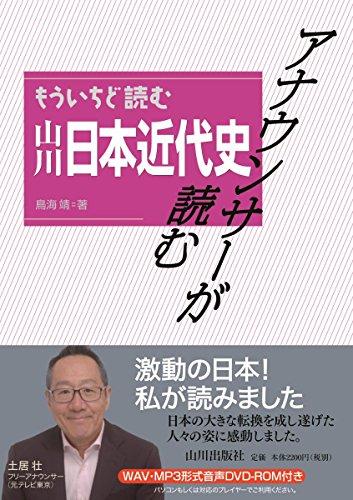 アナウンサーが読む もういちど読む山川日本近代史の詳細を見る