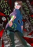 俺の現実は恋愛ゲーム?? ~かと思ったら命がけのゲームだった~ 10巻 (デジタル版ガンガンコミックスUP!)