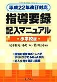 平成22年改訂対応 指導要録記入マニュアル(小学校版)