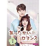 あったかいロマンス DVD-BOX2