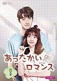 あったかいロマンス DVD-BOX2[DVD]