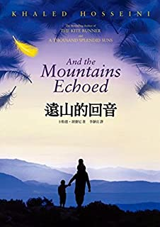 And the Mountains Echoed (Chinese Edition)