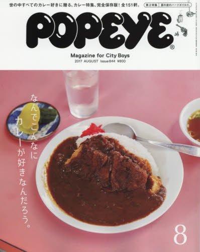POPEYE(ポパイ) 2017年 8月号 [なんでこんなにカレーが好きなんだろう。]