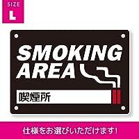 プレート看板「タバコタイプ_E006」素材:アルポリ (L) 看板 店舗標識 プレートサイン 屋外 屋内 防水 SMOKING AREA 喫煙所 タバコ 仕様の選択については当店からのメールにご返信ください