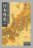 日本外史 中 (岩波文庫 黄 231-2)