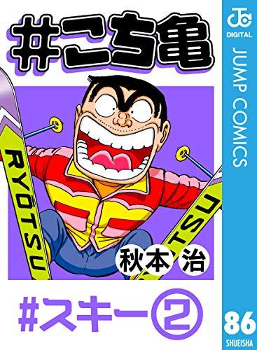 #こち亀 86 #スキー‐2 (ジャンプコミックスDIGITAL)