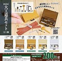 mini大工道具セット [全5種セット(フルコンプ)] ガチャガチャ カプセルトイ