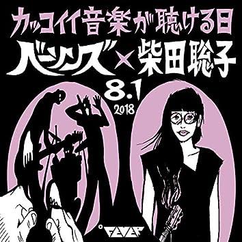 カッコイイ音楽が聴ける日 - 8.1.2018