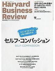 DIAMONDハーバード・ビジネス・レビュー 2019年 5 月号 [雑誌] (セルフ・コンパッション)